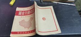初中高小用《新中国分省图》祥注物产分布  大32开本  包快递费