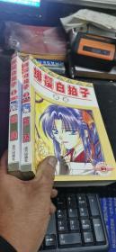 绯樱白拍子(1、2完结篇)【全2册】大32开本  包快递费
