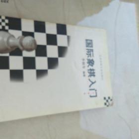 国际象棋入门李祖年