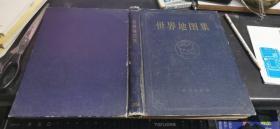 世界地图集 1958年  16开本精装  包快递费