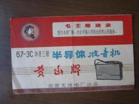 文革合肥无线电厂出品黄山牌67-3C半导体收音机说明书(有毛主席像、语录)