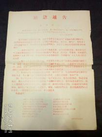 文革布告:1967年1月1日上海工人革命造反总司令部、北京红卫兵第三司令部、红卫兵上海市大专院校革命委员会、清华大学井冈山兵团、上海炮打司令部联合兵团、上海市委机关革命造反派联络站、哈军工红色造反团等15个团体紧急通告