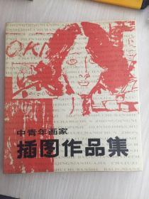 中青年画家插图作品集