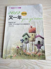 新语文学习杯:江苏省中学生与社会作文大赛指导用书:又一年(初中组2012)