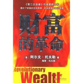 财富的革命!