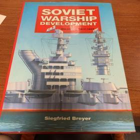 苏联战舰发展史 1917-1937