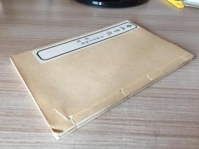 《香祖笔记》六卷两册,民国扫叶山房石印