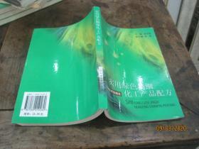 实用绿色精细化工产品配方