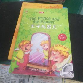 王子与贫儿(轻松英语名作欣赏-小学版)(第3级)——全彩色经典名著故事,配带音效、分角色朗读