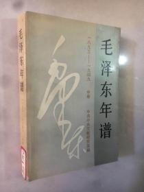 毛泽东年谱1893-1949 中卷