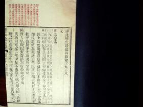 M2457 古籍善本、清同治浙江书局朱墨双色套印白纸精刻本:《御批历代通鉴辑览》 大开本线装一册卷98, 刻印精良,套印准确,红色鲜艳,品不错。