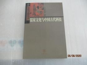 儒家文化与中国古代科技