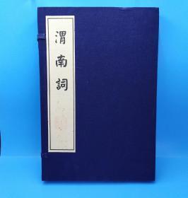 《渭南词》宣纸线装 一函两册 一版一印