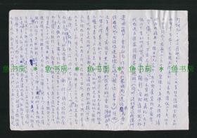 风华绝代炼师娘 金闺国士 周炼霞信札 邮简一封 1981年寄自美国