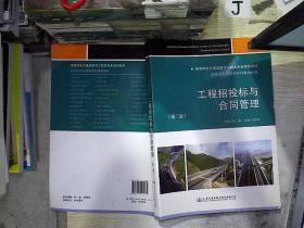 工程招投标与合同管理(第二版)