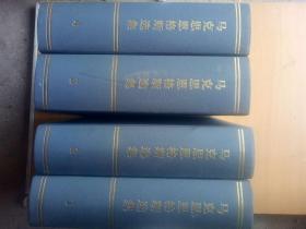 马克思恩格斯选集(全四卷)