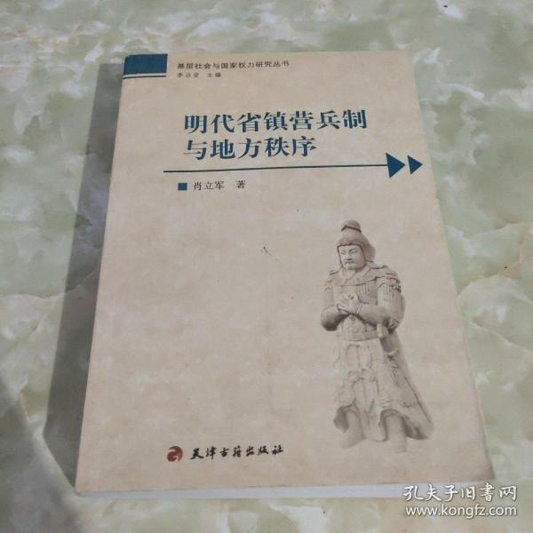 明代省镇营兵制与地方秩序