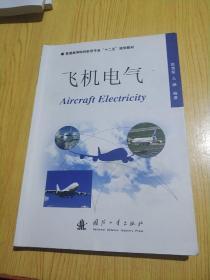 """飞机电气/普通高等院校航空专业""""十二五""""规划教材"""