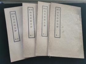 增广印光法师文钞四册全