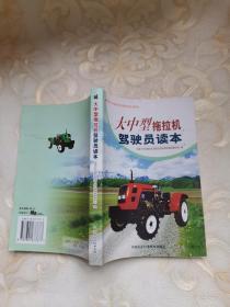 大中型拖拉机驾驶员读本