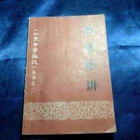 伤寒串讲【山东中医杂志丛书之三】