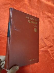 中华人民共和国地名词典(北京市)   【大32开,硬精装】
