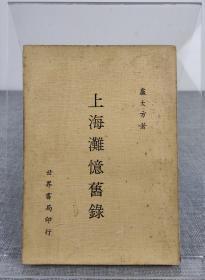 卢大方 老上海掌故名著《上海滩忆旧录》世界书局 1980年初版,多民国老上海旧闻逸事、文娱掌故