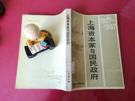 上海资本家与国民政府:1927-1937(1988年1版1印,馆藏)