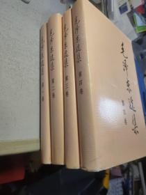 毛泽东选集 1-5 全五卷 (4精1)