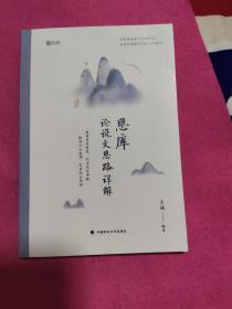 思库:论说文思路详解