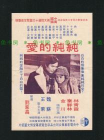 林青霞、秦祥林主演《纯纯的爱》台湾早期电影本事/节目单/老戏单/电影宣传单