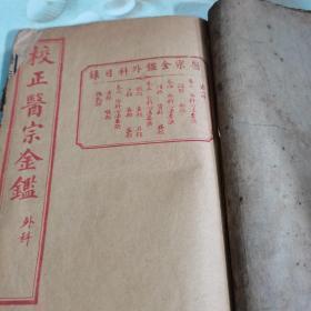 校正医宗金鑑:外科(第二册+第四册合辑)
