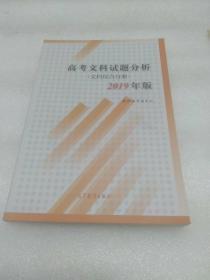 高考文科试题分析文科综合分册2019年版
