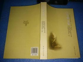 白寿彝文集:中国史学史教本初稿《史记》新论中国史学史(第1册)