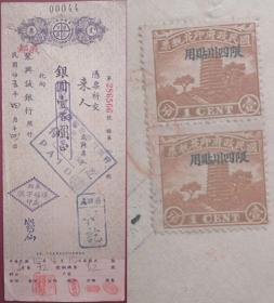 bx2549民国24年聚兴城银行法币100元硬纸水银支票.贴宝塔山印花税票1分双连加盖限四川贴用