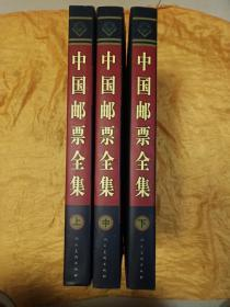 中国邮票全集(上中下)