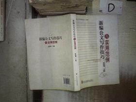 新编公文写作技巧与实用范例 。、 /中国公文写作研究会、岳海翔
