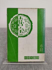《喜宝》亦舒代表作,明窗出版社 1979年初版,最早版本,稀见
