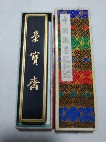 80年代荣宝斋定制老墨块二两  古隃麋  超漆烟