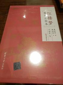 红楼梦脂评汇校本 全套3册 曹雪芹著 清华大学出版社  正版书籍(全新塑封)
