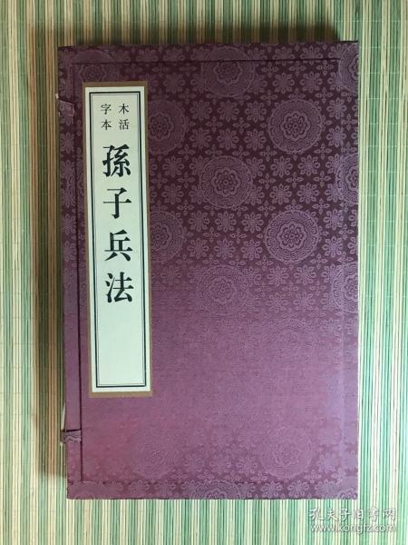 孙子兵法  广陵书社  超大开本  木活字刷印 2002年首版首刷 印量少