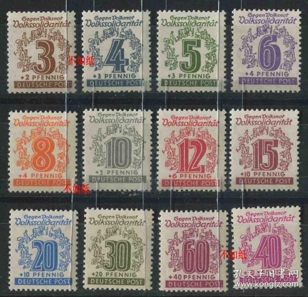 德国邮票 1946年 苏联占领区 数字邮票 12全新贴zone08