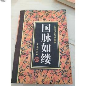 文盛武衰/千秋兴亡姚荣涛