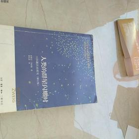 人类的群星闪耀时:十四篇历史特写斯蒂芬·茨威格