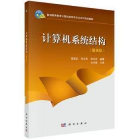 全新正版图书 计算机系统结构-(第四版)-(含光盘)  胡亚红  科学出版社有限责任公司  9787030433404黎明书店