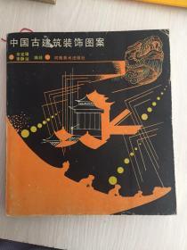 中国古建筑装饰图案