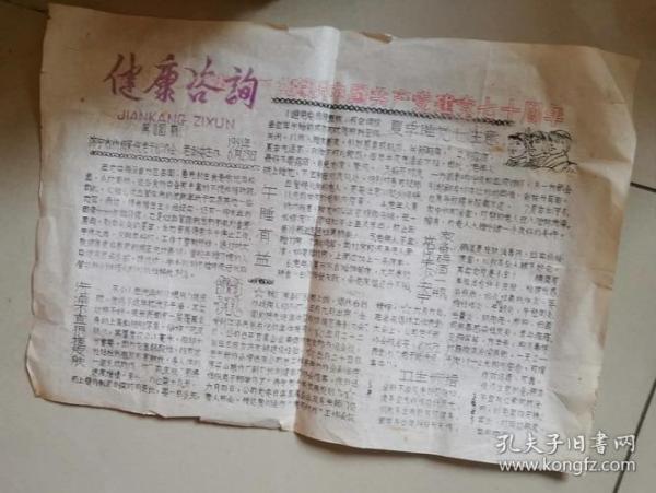健康咨詢慶祝濟寧市紡織系統老干部協會老齡委辦中國共產黨建黨七十周年8開油印