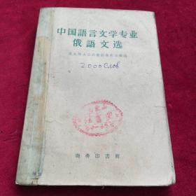 中国语言文学专业俄语文选