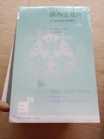 路西法效应(新知文库25)