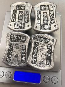 纯银银锭《清代银锭268一枚》